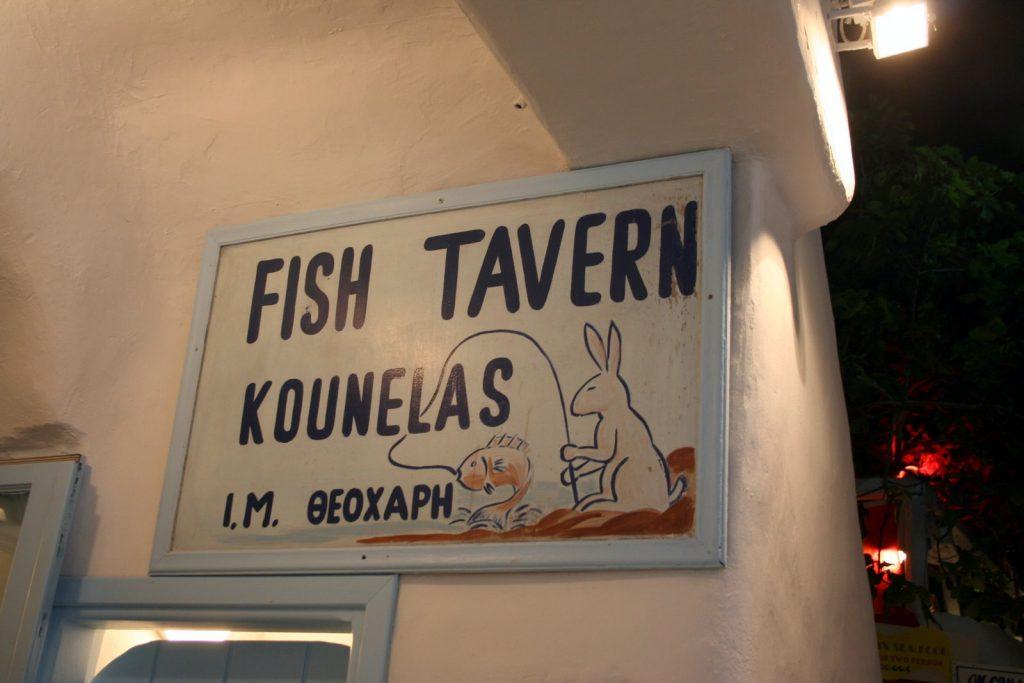 Kounelas Mykonos Fish tavern